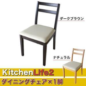 木製ダイニングチェア 1脚販売 食卓椅子 イス いす|ioo