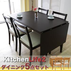 伸長式ダイニングテーブルセット 5点 ダイニングセット ナチュラル 食卓テーブル|ioo