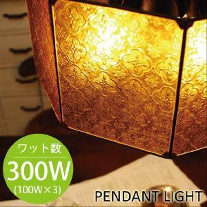 ペンダントライト 3灯タイプ アンバー(琥珀色) おしゃれ 照明