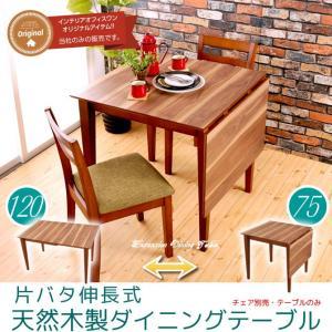 バタフライダイニングテーブル 幅75cmから幅120cm伸張式ダイニングテーブル 木製 片バタテーブル 食卓 エクステンションテーブル 伸縮 伸長式の写真