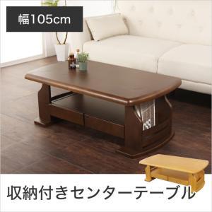 8/24〜8/26プレミアム会員10%OFF! センターテーブル 幅105cm テーブル 収納付き ドルチェ 無垢 天然木製 木製テーブル|ioo