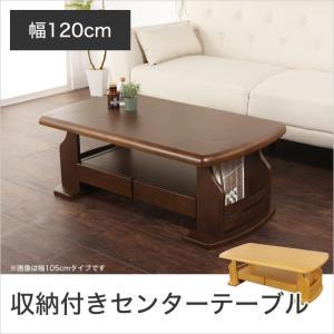 8/24〜8/26プレミアム会員10%OFF! センターテーブル 幅120cm テーブル 収納付き ドルチェ 無垢 天然木製 木製テーブル|ioo