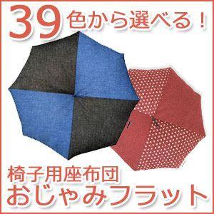 8/16〜8/20プレミアム会員5%OFF! クッション 座布団 おじゃみフラット 柄39種類|ioo