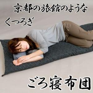 ごろ寝マット ごろ寝布団 普通サイズ ごろ寝クッション ごろ寝座布団 ioo