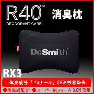 6/25限定プレミアム会員10%OFF! 低反発枕 まくら ドクタースミス RX3|ioo