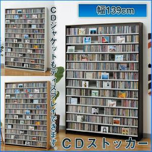 CDラック 収納 幅139cm DVD ディスプレイ おしゃれ スリム 木製