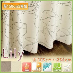 2級遮光カーテン おしゃれ リリー 巾150cm 2枚組 丈205cm〜250cm ウォッシャブル