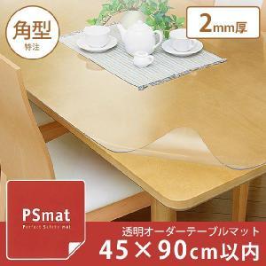 PSマット テーブルマット 透明 学習机 デスクマット 2mm厚・45×90cm以内 角型特注 ioo