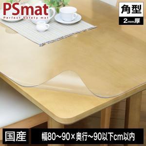 PSマット テーブルマット 透明 学習机 デスクマット 2mm厚・90×90cm以内 角型特注|ioo