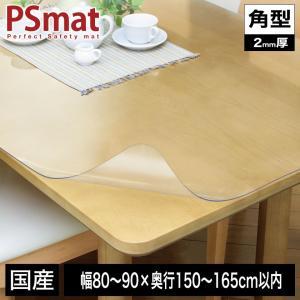PSマット テーブルマット 透明 学習机 デスクマット 2mm厚・90×165cm以内 角型特注|ioo
