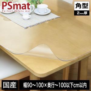 PSマット テーブルマット 透明 学習机 デスクマット 2mm厚・100×100cm以内 角型特注|ioo