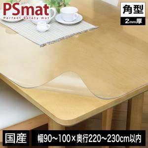 PSマット テーブルマット 透明 学習机 デスクマット 2mm厚・100×230cm以内 角型特注|ioo