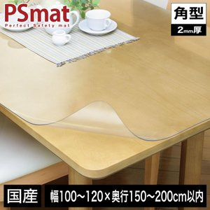 PSマット テーブルマット 透明 学習机 デスクマット 2mm厚・120×200cm以内 角型特注|ioo