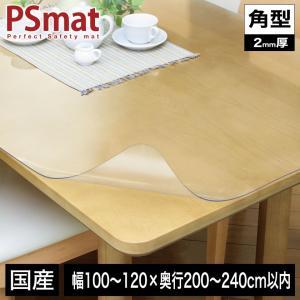 PSマット テーブルマット 透明 学習机 デスクマット 2mm厚・120×240cm以内 角型特注|ioo