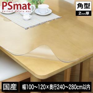 PSマット テーブルマット 透明 学習机 デスクマット 2mm厚・120×280cm以内 角型特注|ioo