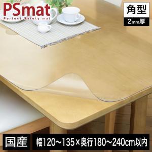 PSマット テーブルマット 透明 学習机 デスクマット 2mm厚・134×240cm以内 角型特注|ioo