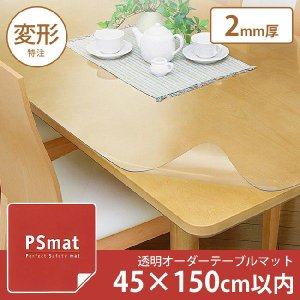 PSマット テーブルマット 透明 学習机 デスクマット 2mm厚・45×150cm以内 変形特注|ioo
