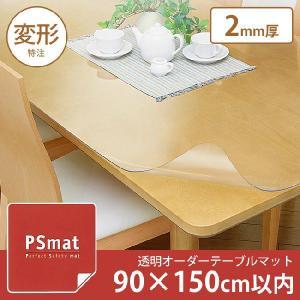 PSマット テーブルマット 透明  学習机 デスクマット 2mm厚・90×150cm以内 変形特注|ioo