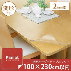 PSマット テーブルマット 透明 学習机 デスクマット 2mm厚・100×230cm以内 変形特注 ioo