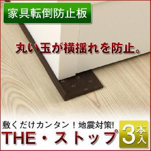 ザ・ストップ3本入り 家具転倒防止板 地震対策グッズ 防災用品 ioo