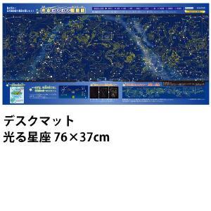デスクマット 光る星座 76×37cm 学習机マット 学習デスクマット ioo
