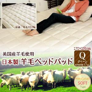 ベッドパッド 敷きパッド クイーンサイズ 羊毛100% ウール ベットパット|ioo