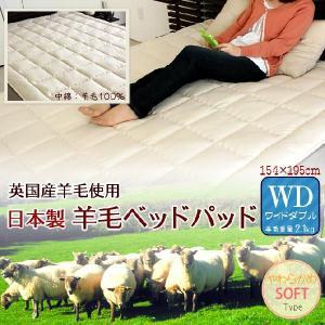 8/16〜8/20プレミアム会員5%OFF! ベッドパッド 敷きパッド ワイドダブル 羊毛100% ウール ベットパット ioo