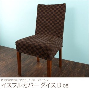 16日〜19日プレミアム会員5%OFF★ 椅子カバー イスフルカバー Dice ダイス|ioo