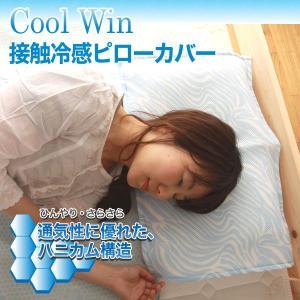 枕カバー ピロケース 接触冷感|ioo