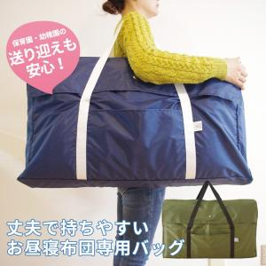 お昼寝布団バッグ お昼寝布団袋 丈夫 ポリエステル100% 肩掛け 持ちやすい ネイビー