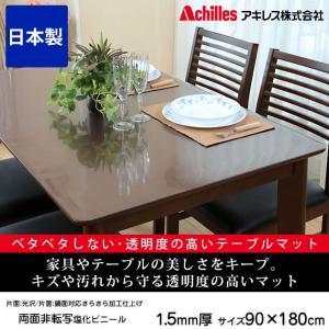 アキレス テーブルマット マット 1.5mm厚 90×180cm 保護 透明 ビニール 日本製 achilles|ioo