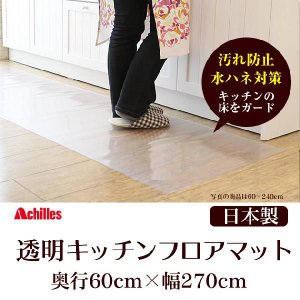 キッチンマット 台所マット キッチンカーペット 透明 クリアマット 60×270cm|ioo