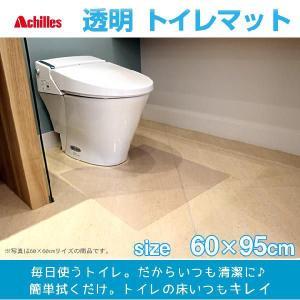 トイレマット 透明タイプ 60×95cm アキレス 塩ビトイレマット 塩化ビニールマット 防汚 ioo