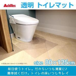 トイレマット 透明タイプ 80×125cm アキレス 塩ビトイレマッ 塩化ビニールマット 防汚 ioo