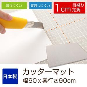 カッターマット 幅60x奥行き90cm A1 大型 1mm間隔のメモリ定規 エンボス加工(滑り止め) カッターマット|ioo