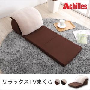 座椅子 TVまくら ごろ寝まくら 日本製 幅40×奥行106×高さ25cm  アキレス Achilles ioo