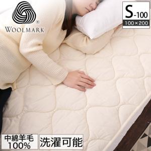 羊毛100% ベッドパッド シングル 敷きパッド 敷パッド ベットパット|ioo