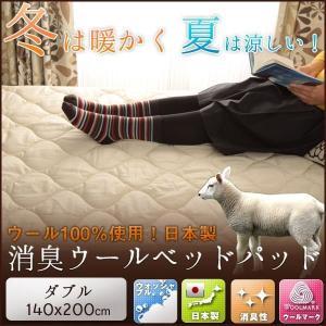 8/16〜8/20プレミアム会員5%OFF! 羊毛100% ベッドパッド ダブル 敷きパッド 敷パッド ベットパット 日本製|ioo