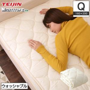 テイジン 防ダニ 抗菌防臭敷きパッド マイティトップ2 ベッドパッド  クイーン(160×200cm)  側生地綿100% 敷きパッド  オールシーズン対応|ioo