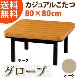 木製こたつテーブル GROBE(グローブ) 幅80×奥行き80cm|ioo