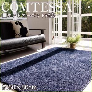 コンテッサ 約50×80cm/玄関マット 室内 ラグ シャギーラグ ラグマット 絨毯|ioo