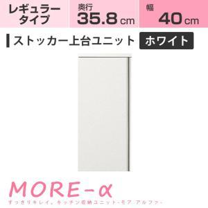 モアα モアアルファ【レギュラータイプ】 幅40cm ST上台 板扉収納棚 ホワイト 高さ95cm|ioo
