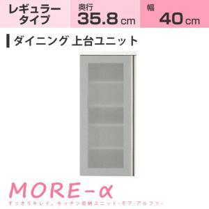 モアα モアアルファ【レギュラータイプ】 幅40cm ダイニング用 上台 扉収納棚 高さ95cm|ioo