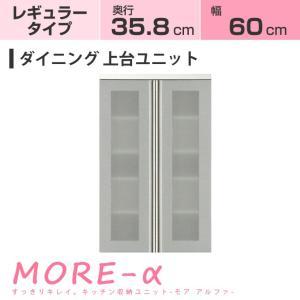 モアα モアアルファ【レギュラータイプ】 幅60cm ダイニング用 上台 扉収納棚 高さ95cm|ioo