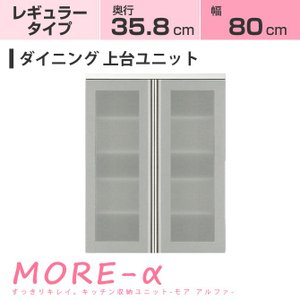 モアα モアアルファ【レギュラータイプ】 幅80cm ダイニング用 上台 扉収納棚 高さ95cm|ioo