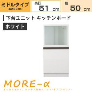 モアα モアアルファ (奥行51cmタイプ) ミディアムタイプ(高さ90cm) 幅40cm KB キッチンボード 家電収納+引き出し収納 収納 下台 ホワイト|ioo