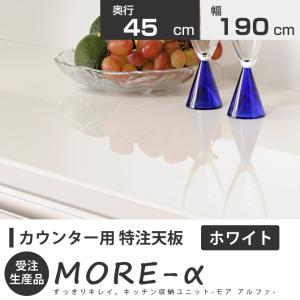 モアα モアアルファ (奥行き42cm) 幅190cm カウンター天板 カウンター 特注天板(ホワイト)|ioo