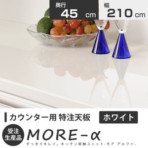 モアα モアアルファ (奥行き42cm) 幅210cm カウンター天板 カウンター 特注天板(ホワイト)|ioo