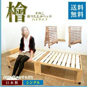 折りたたみベッド すのこベッド ハイタイプ シングル ひのき 木製 折りたたみベット|ioo