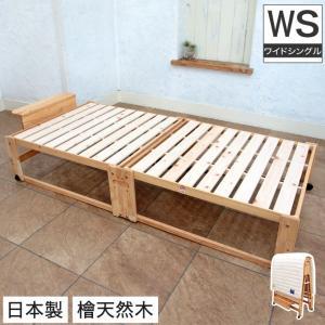 折りたたみベッド すのこベッド ハイタイプ ワイドシングル ひのき 木製|ioo